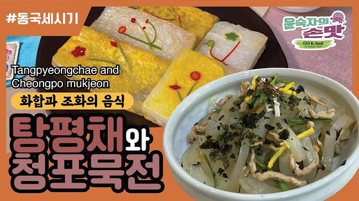 동국세시기 두 번째 이야기: 탕평채와 청포묵전 Episode 12: Tangpyeongchae and Cheongpo mukjeon