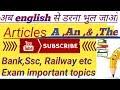 English  grammar Articles( A, an, the )  Bank ,SSC railway etc all exam
