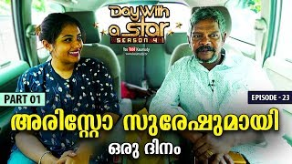 A Day with Aristo Suresh   Day with a Star   Season 04   EP 23   Part 01   Kaumudy TV
