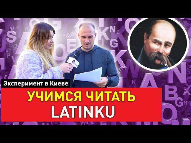 Украинцы читают на латинице стихи Шевченко | ЭКСПЕРИМЕНТ