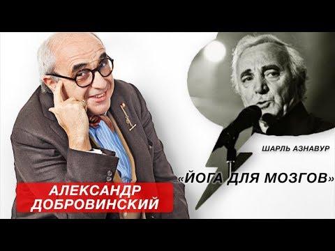 «Йога для мозгов», Шарль Азнавур