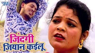आ गया  Rahul Sinha का नया सबसे बड़ा हिट गाना 2019 - Jindagi Jiyan Kailu - Bhojpuri Song 2019 New