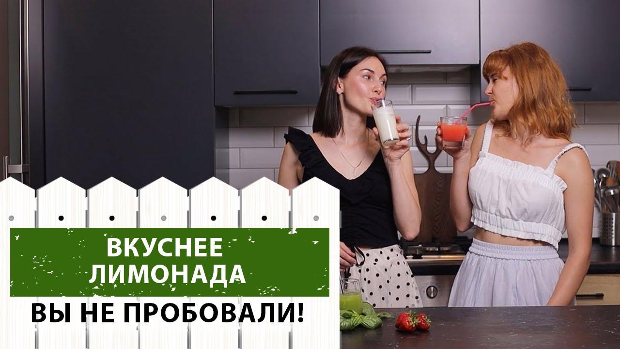 Вкусный и полезный ЛИМОНАД  (3 освежающих рецепта)