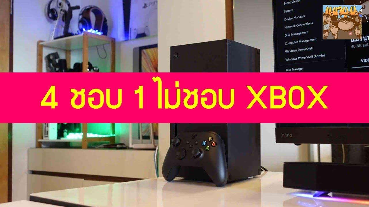 4 ชอบ 1 ไม่ชอบ XBOX Series X รีวิว