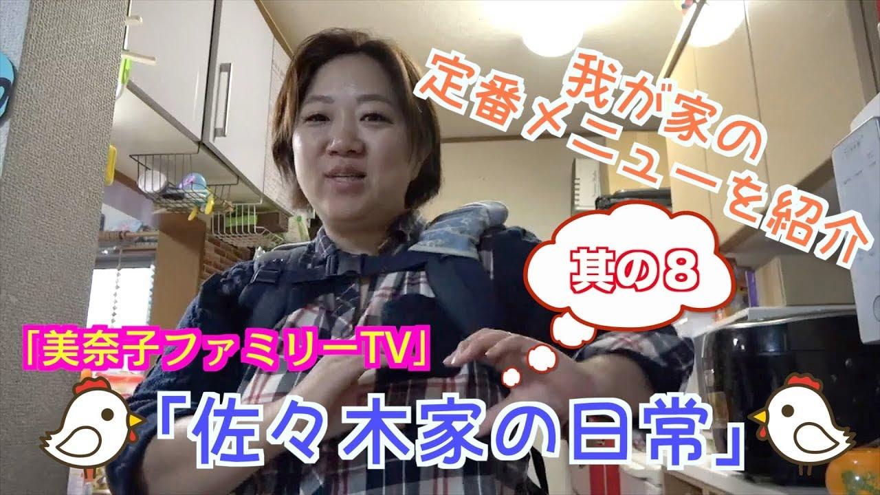 長女 妊娠 美奈子