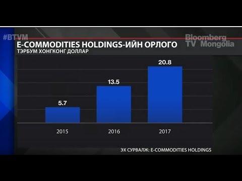 E-Commodities Holdings: 2017 онд  904 сая хонгконг долларын цэвэр ашигтай ажилласан