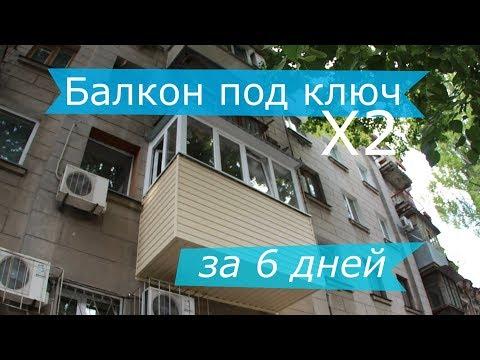 Балкон под ключ X2 за 6 дней