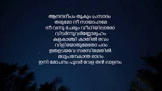 Poonchillayil karaoke with lyrics - Chekavar malayalam movie karaoke