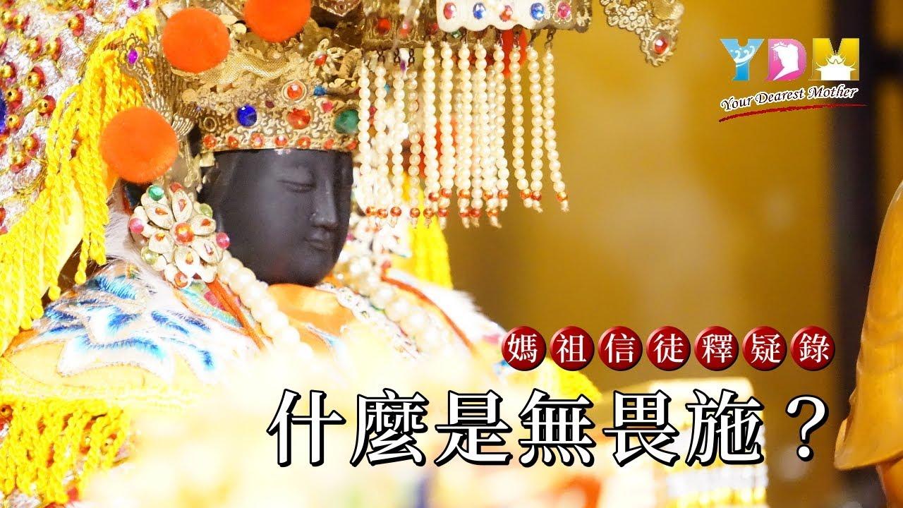 什麼是無畏施?【媽祖信徒釋疑錄...