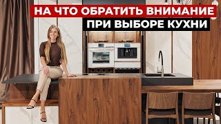 Выбор кухни. На что обратить внимание. Советы по дизайну и ремонту кухни.