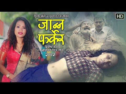 New Nepali Teej Song 2075 | Janna Farkera जान्न फर्केर | Preeti Ale | Prachanda GC Ft~Dipasha Bc