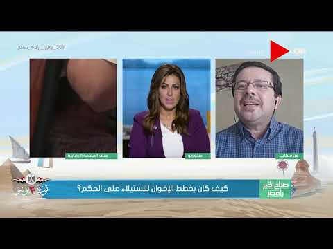 صباح الخير يا مصر - كيف كان يخطط الإخوان للاستمرار في الحكم؟.. سامح عيد يجيب  - 12:00-2020 / 6 / 30
