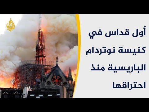 أول قداس في كنيسة نوتردام الباريسية بعد شهرين على تعرضها لحريق كبير وتدمير جزئي  - نشر قبل 30 دقيقة