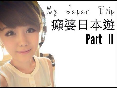 譚杏藍 Hana Tam - 癲婆日本遊 My Japan Trip Part II