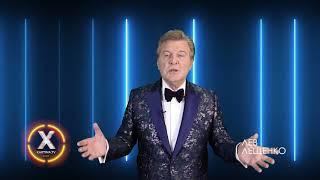 Поздравления с Юбилеем от Льва Лещенко - почетного зрителя Kartina.TV