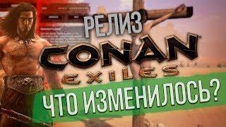 Обзор Conan Exiles — Ранний доступ и релиз, что изменилось?