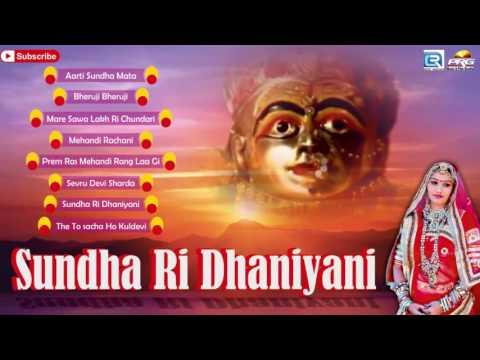 2016 New Rajasthani Bhajan | Sundha Ri Dhaniyani | Bhakti Song | Shyam Paliwal | Full Audio Jukebox