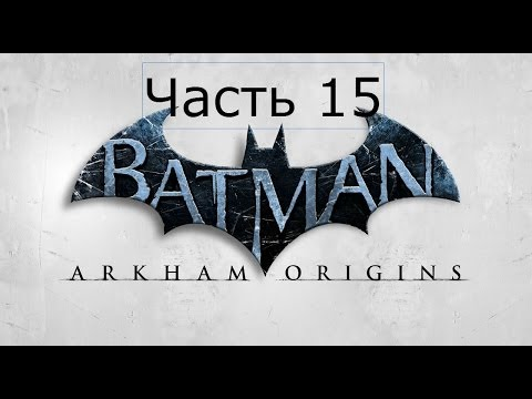 Batman Arkham Origins Прохождение на русском Часть 15 БЭЙН И ЕГО ВЕНОМ