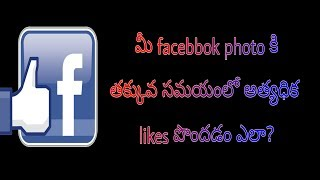 How To Get More Likes || For Your Facebook Photo || Mosquito Creations