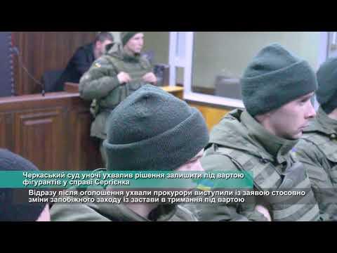 Телеканал АНТЕНА: Черкаський суд уночі ухвалив рішення залишити під вартою фігурантів у справі Сергієнка
