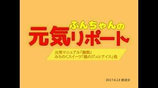 FM浦安『ぶんちゃんの元気リポート』6.13放送分
