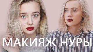 Макияж Нуры из сериала SKAM | Самый простой макияж