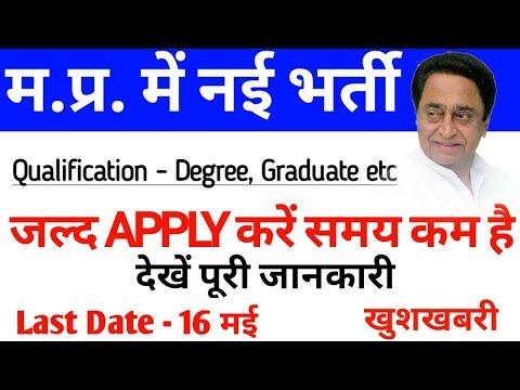 MP Bhel Recruitment 2019   MP Bhel Recruitment Bhopal, MP Govt Jobs, Mp Employment News
