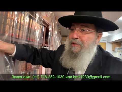 """Магазин еврейской книги """"Шорошим"""""""