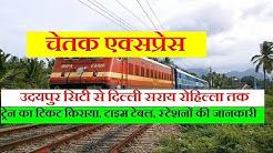 Chetak Express | Train information | Udaipur city To Delhi Sarai Rohilla | 12982 Train | daily Train