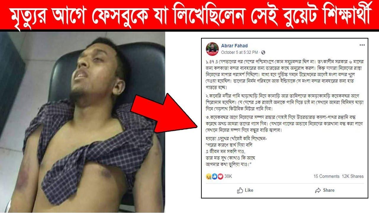 Abrar Fahad Last Facebook Status | মৃত্যুর আগে ফেসবুকে যা লিখেছিলেন সেই বুয়েট ছাত্র | আবরার ফাহাদ