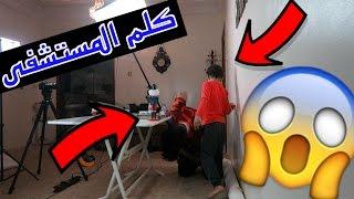 مقلب اصبع الشيطان ( 5دقايق و تموت ) !!😱🔥