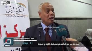 مصر العربية | حمدى بخيت: مصر ليس عليها عتب لكي تسعىﻹصلاح العلاقات مع السعودية