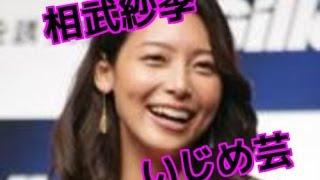 女優の相武紗季が、 現在出演中のNHK朝の 連続テレビ小説『マッサン』で...
