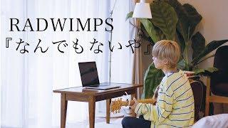 【フル】RADWIMPS『なんでもないや』covered by ロザリーナ
