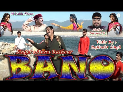 BANO DJ Song (2018)Singer:- Annu Rathour Cont:- 9418306474, 9418991845