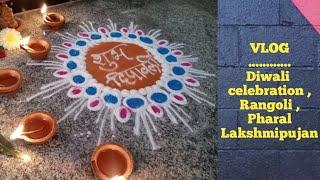 Vlog Diwali celebration rangoli & pharal mejwani | diwali decoration ideas | diwali rangoli |2020
