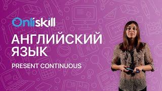 Английский язык 5 класс: Настоящее Длительное Время / Present Continuous