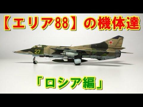 【エリア88】に登場した機体達『ロシア編』!旧ソ連で誕生した「ミグ」や「ヤコブレフ」が開発した戦闘機の挑戦の記憶とは 【ポイントTV】