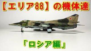 【エリア88】に登場した機体達『ロシア編』!旧ソ連で誕生した「ミグ」や「ヤコブレフ」が開発した戦闘機の挑戦の記憶とは 【ポイントTV】読上げ動画