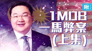 一名來自大馬的年輕人,從馬來西亞一路騙到華爾街、好萊塢,最終掏空國庫高達35億美元!! | 鯨吞億萬(上) | 啾讀。第52集 | 啾啾鞋