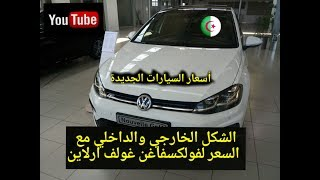 الشكل الداخلي و الخارجي مع السعر لسيارة فولكسفاغن غولف 7 أرلاين - New Car Volkswagen Golf R_Line