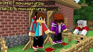Я УЗНАЛ КТО ПОХИТИЛ КОМПОТА И ПИКСЕЛЯ В МАЙНКРАФТ 100 Троллинг Ловушка Minecraft Топовский