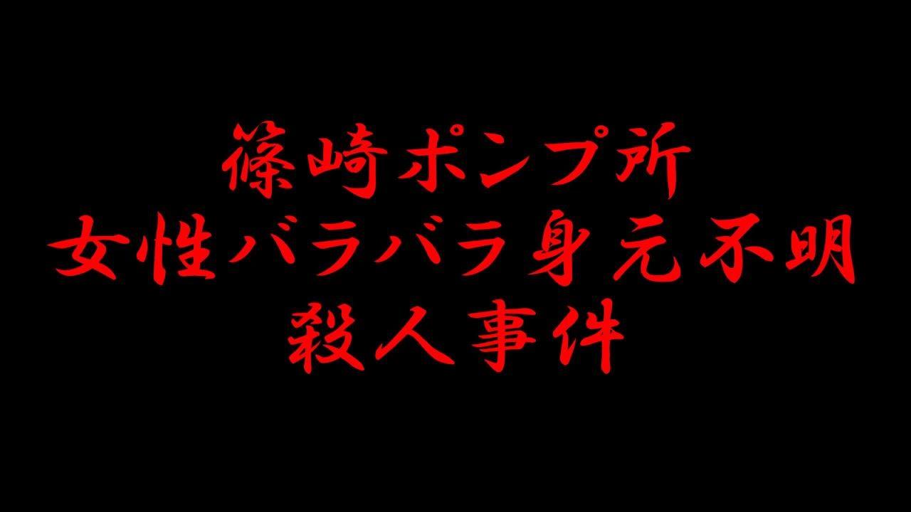 未解決事件】 篠崎ポンプ所女性...