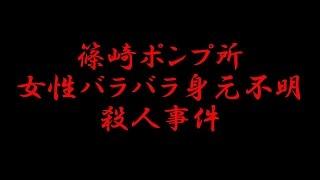 【未解決事件】 篠崎ポンプ所女性バラバラ身元不明殺人事件 ~ちゃんぷるぅ~