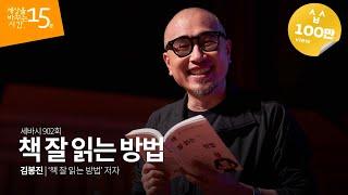 책 잘 읽는 방법 | 김봉진 '책 잘 읽는 방법' 저자 | 독서법 | 세바시 902회