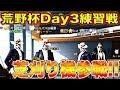 【荒野行動】荒野杯Day3練習戦!!最強クラン芝刈り機参戦で本番は勝ちにいきます!!