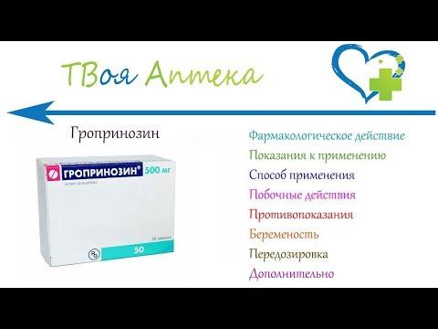 Гропринозин таблетки - показания (видео инструкция) описание, отзывы