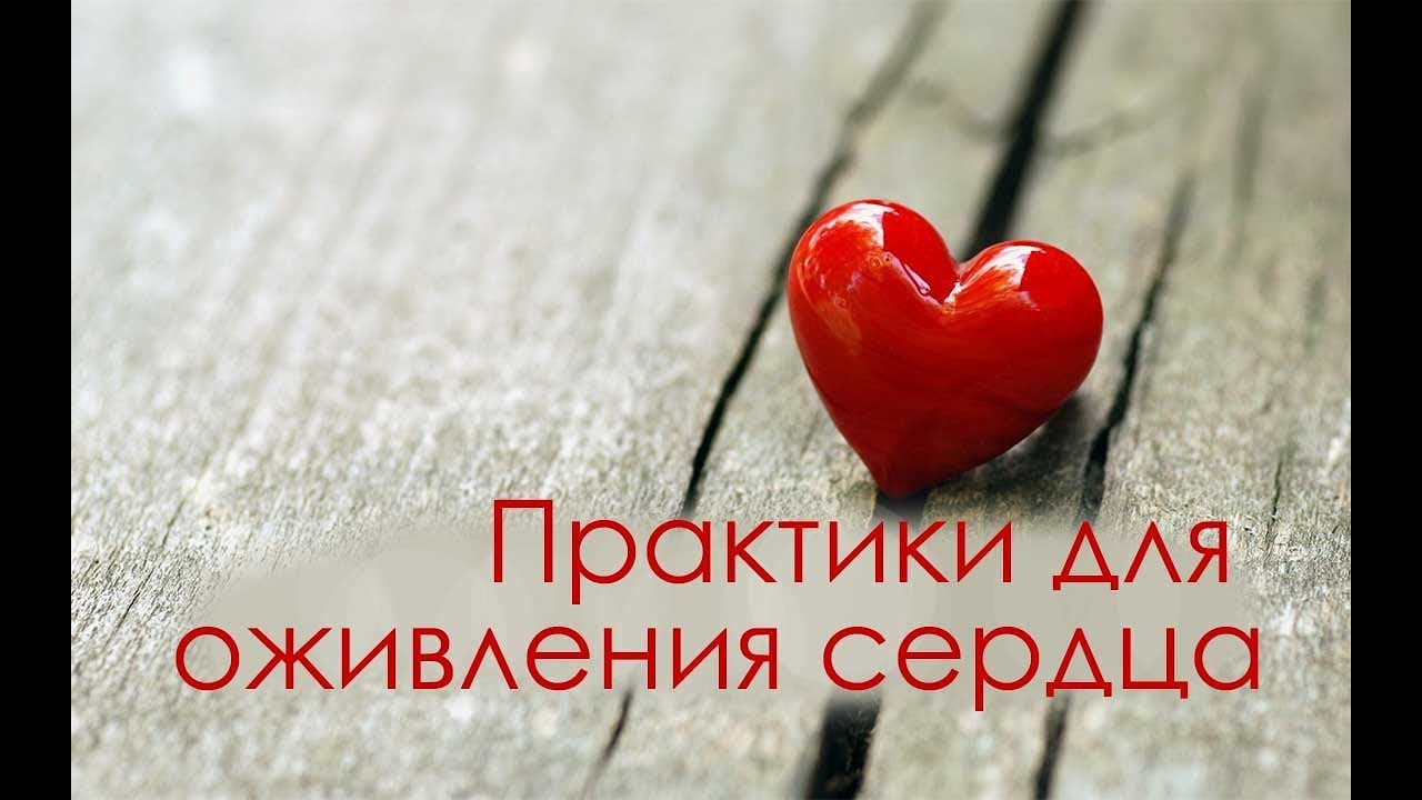 Практики для оживления сердца | Самомассаж живота - забытые традиции русских знахарей