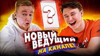 ГУРКИН ОТОБРАЛ У МЕНЯ КАНАЛ // школьная анкета