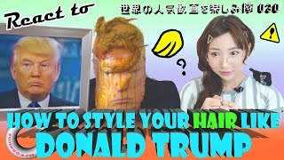 Japanese Girl Fujikko React To 【How To Basic-How To Style Your Hair Like Donald Trump】